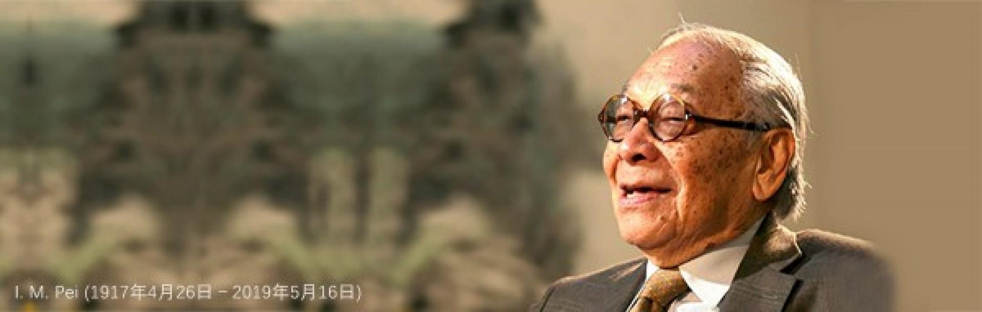 美籍华裔建筑大师贝聿铭逝世,享年102岁!